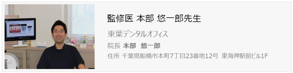監修医本部悠一郎先生の画像