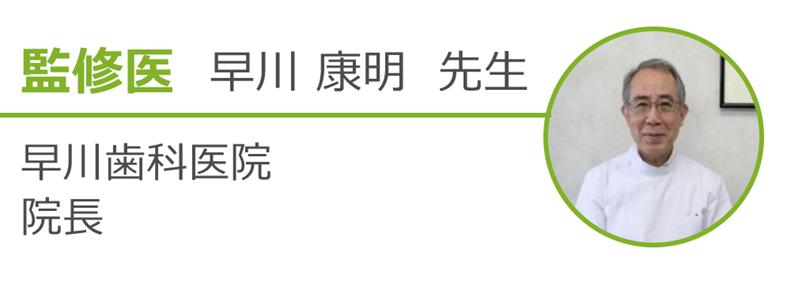 監修医早川康明先生