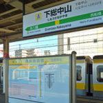 shimosa-nakayama-station