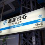 koza-shibuya-station