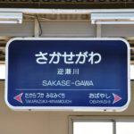 sakasegawa-station