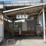 takaishi-station